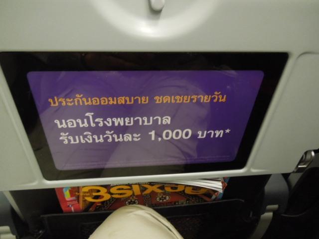 エアアジアおそるべし -搭乗編-_f0189467_23120525.jpg