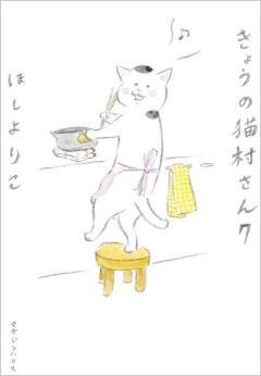 雑多な読書の記録~今日の猫村さん_a0025572_20520456.jpg