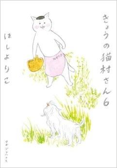 雑多な読書の記録~今日の猫村さん_a0025572_20521684.jpg