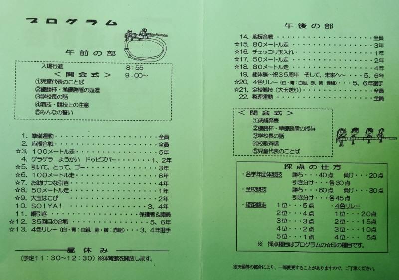 第35回小平市立上宿小学校運動会_f0059673_16551530.jpg