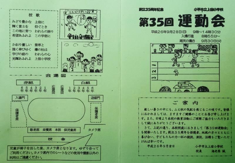 第35回小平市立上宿小学校運動会_f0059673_1655479.jpg