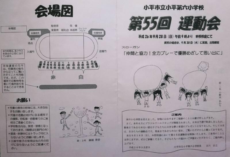 第55回小平第六小学校運動会_f0059673_16593410.jpg