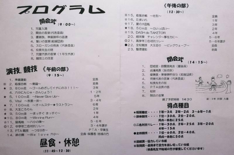 第55回小平第六小学校運動会_f0059673_16594867.jpg