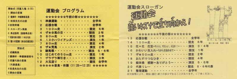 第47回小平第十三小学校運動会_f0059673_17123186.jpg