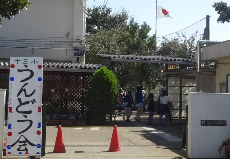 第47回小平第十三小学校運動会_f0059673_1774189.jpg