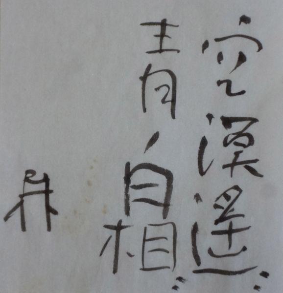朝歌9月28日_c0169176_07584419.jpg