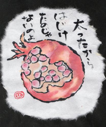 絵手紙 ~柘榴~_f0346196_08225273.png