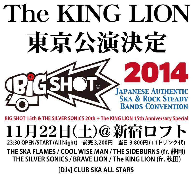 The KING LION東京公演_e0314002_21272011.jpg