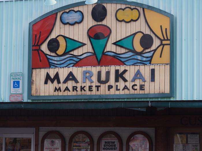 2014 9月 ハワイ (8)  マルカイマーケットプレイスでポケを仕入れ・・・_f0062122_654522.jpg