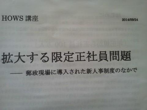 限定正社員と改正労働契約法 ~HOWS講座報告④_b0050651_9514326.jpg