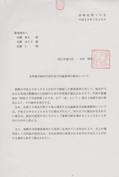 石木ダム「弁明書」への反論書提出_f0197754_15511554.jpg