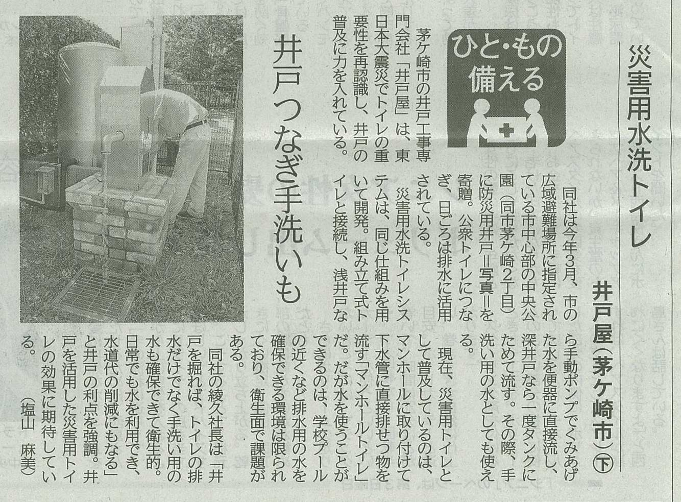 災害用水洗トイレが新聞に掲載されました_b0170161_1733099.jpg