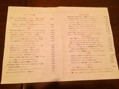 洋食酒場 ☆ フライパン_c0151965_014492.jpg