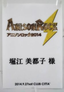 アニソンロックライブ写真_f0204368_14562878.jpg