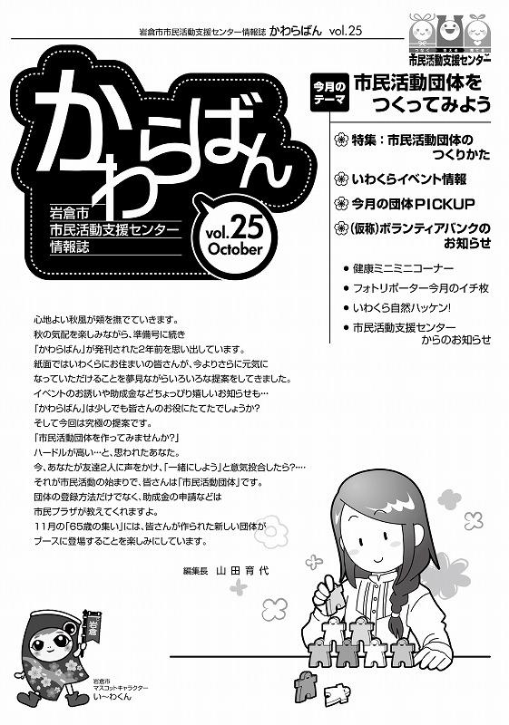 【26.10月号】岩倉市市民活動支援センター情報誌かわらばん_d0262773_7584967.jpg