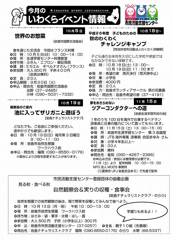【26.10月号】岩倉市市民活動支援センター情報誌かわらばん_d0262773_7585287.jpg