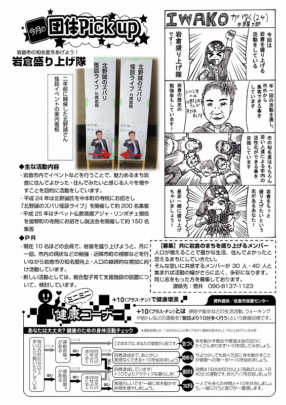 【26.10月号】岩倉市市民活動支援センター情報誌かわらばん_d0262773_7585776.jpg