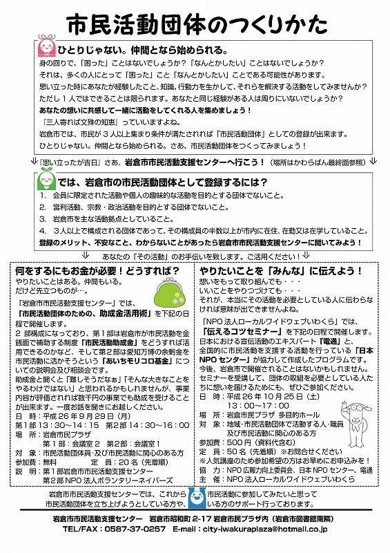 【26.10月号】岩倉市市民活動支援センター情報誌かわらばん_d0262773_759022.jpg