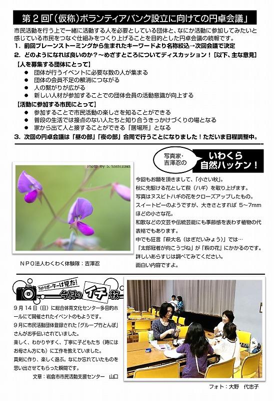 【26.10月号】岩倉市市民活動支援センター情報誌かわらばん_d0262773_759261.jpg