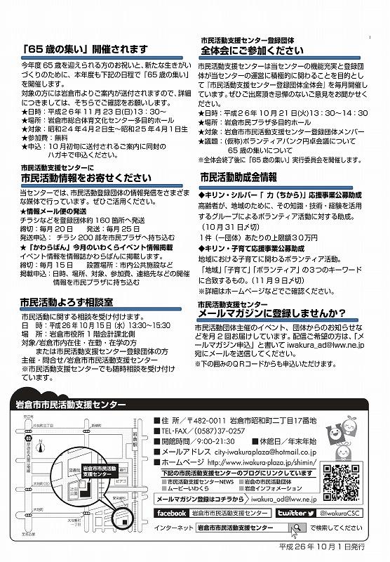 【26.10月号】岩倉市市民活動支援センター情報誌かわらばん_d0262773_759430.jpg