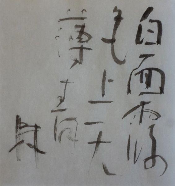 朝歌9月29日_c0169176_08044510.jpg