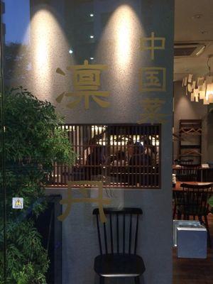 中華「凛丹」_c0116778_12482090.jpg
