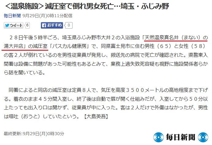 先月叔父と行った真名井の湯 大井店で死亡事故!_d0061678_0445130.jpg