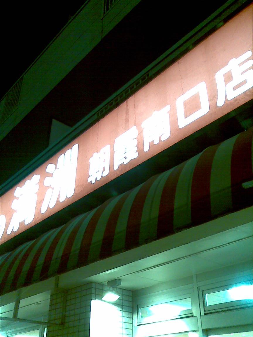 久々にぎょうざの満州朝霞店_d0061678_2130388.jpg