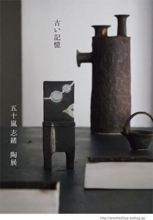 五十嵐 志緒  陶展「古い記憶」_b0322280_17514339.jpg