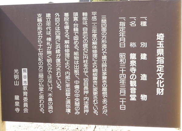 ご近所巡礼3番 龍泉寺の観音堂 かわいらしい天人像_b0018682_08414329.jpg