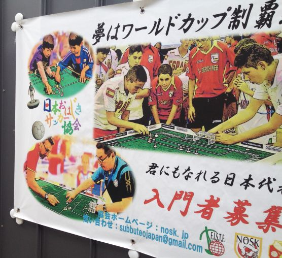 日本おはじきサッカー協会_a0163788_20182613.jpg