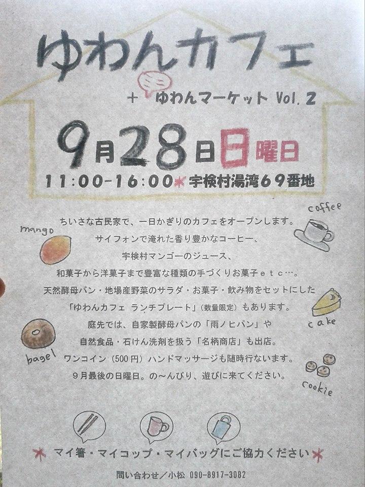 宇検村のゆわんマーケットへ!_e0220493_22214398.jpg