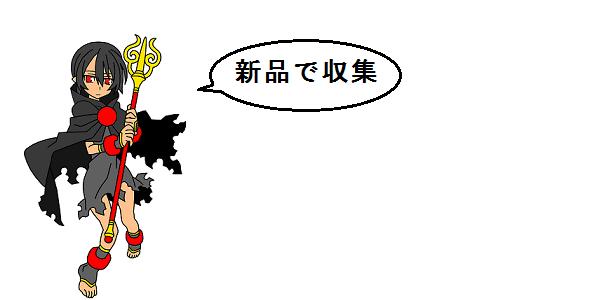 神羅万象チョコ 収集まとめ_f0205396_143762.png