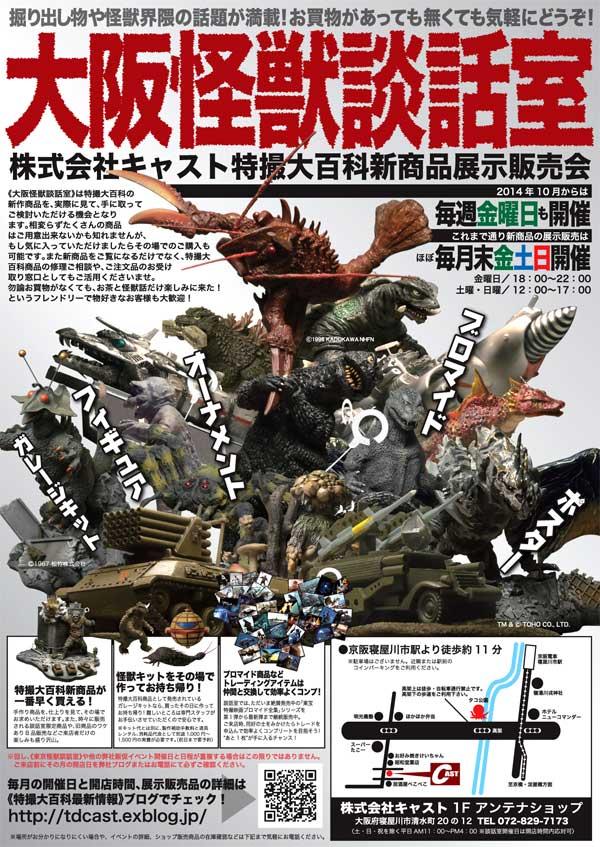 夏直前、6月の大阪怪獣談話室は色んな意味で熱(苦し)い!_a0180302_20482095.jpg