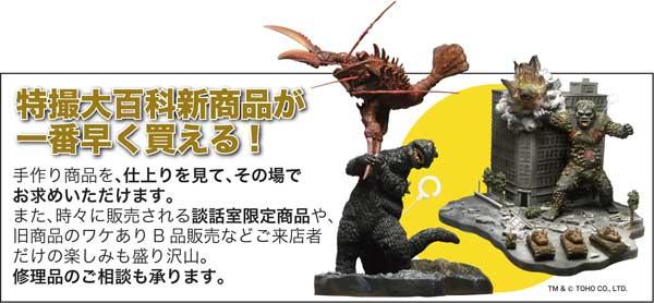 夏直前、6月の大阪怪獣談話室は色んな意味で熱(苦し)い!_a0180302_20521229.jpg