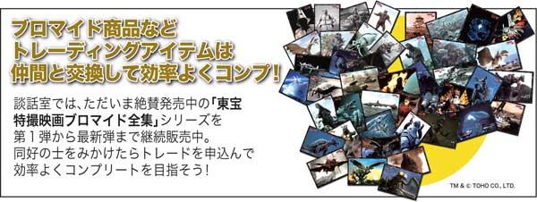 夏直前、6月の大阪怪獣談話室は色んな意味で熱(苦し)い!_a0180302_20524579.jpg