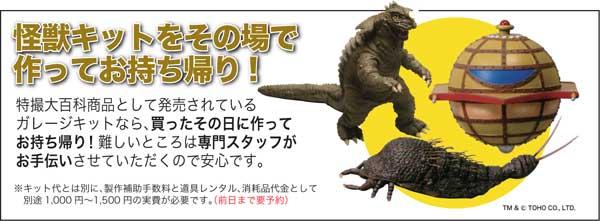 夏直前、6月の大阪怪獣談話室は色んな意味で熱(苦し)い!_a0180302_2053565.jpg