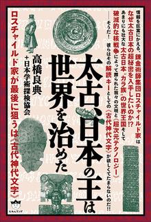 「太古、日本の王は世界を治めた」が復刻された:忍び寄るロスチャイルドの魔の手!日本の神代を守るべし!_e0171614_15183998.jpg