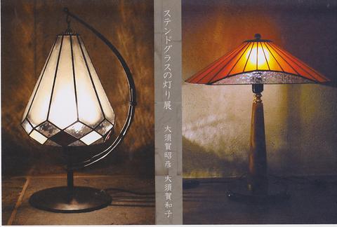 大須賀昭彦 大須賀和子 「ステンドグラスの灯り展」_a0260022_14511377.jpg