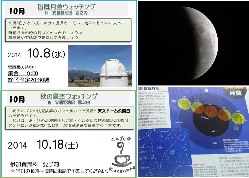 皆既月食観察会と星空ウォツチング_a0212730_20292911.jpg