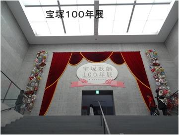 宝塚100年展 & メリケン波止場_a0084343_11254772.jpg