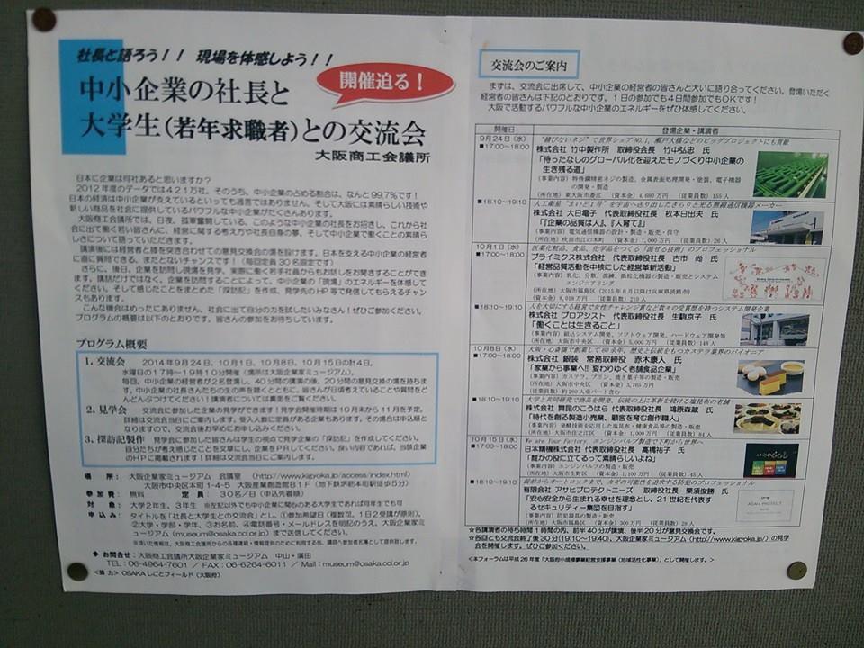 2014.09.30 奈良県立生駒高校で講演_f0138645_18362333.jpg