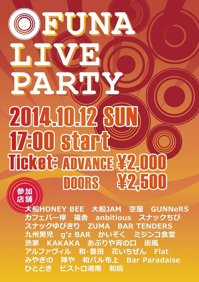 10/12(日)大船ライブパーティー2014秋 開催_c0226146_13541372.jpg