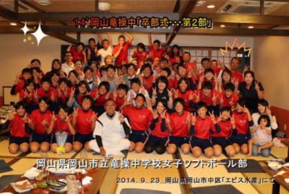 2014竜操卒部式_b0249247_22115924.jpg