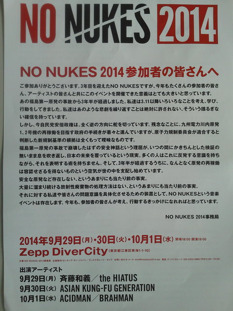 脱原発コンサート[NO NUKES 2014]で、あの二人を見たぞ_b0050651_8284038.jpg