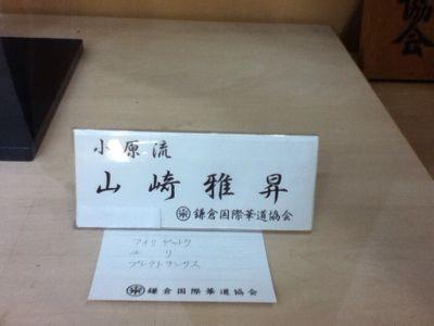 鎌倉市_b0002954_18384033.jpg