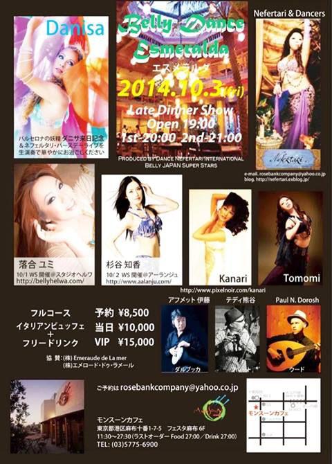 10/3金 Danisa Show 麻布十番モンスーンカフェです!_b0060756_2291293.jpg