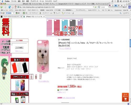 エンジェルのiPhone5/5S用ケース発売開始です(^.^)_b0001465_1833834.jpg