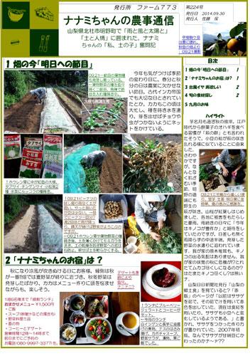『ナナミちゃんの農事通信』第224号_d0078471_8261040.jpg