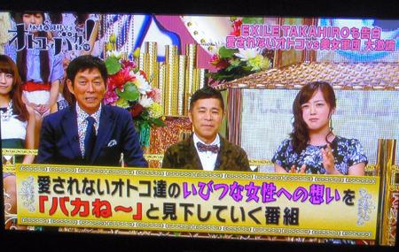 「さんま岡村祭り オトコってバカねSP」に心理カウンセラーとして出演_d0169072_20145263.jpg